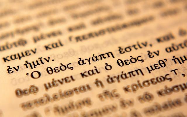 Greek Text